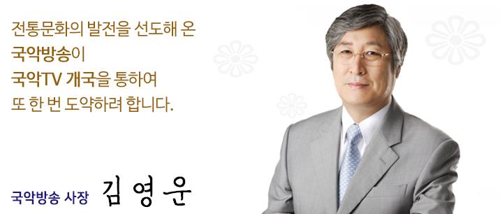 한국전통문화의 중심 국악방송은 한국인의 감동, 세계인의 공감입니다. 국악방송 사장 김영운